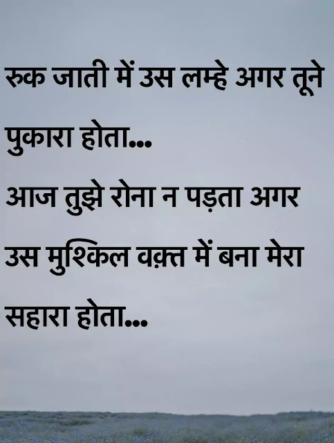 love sad shayri image