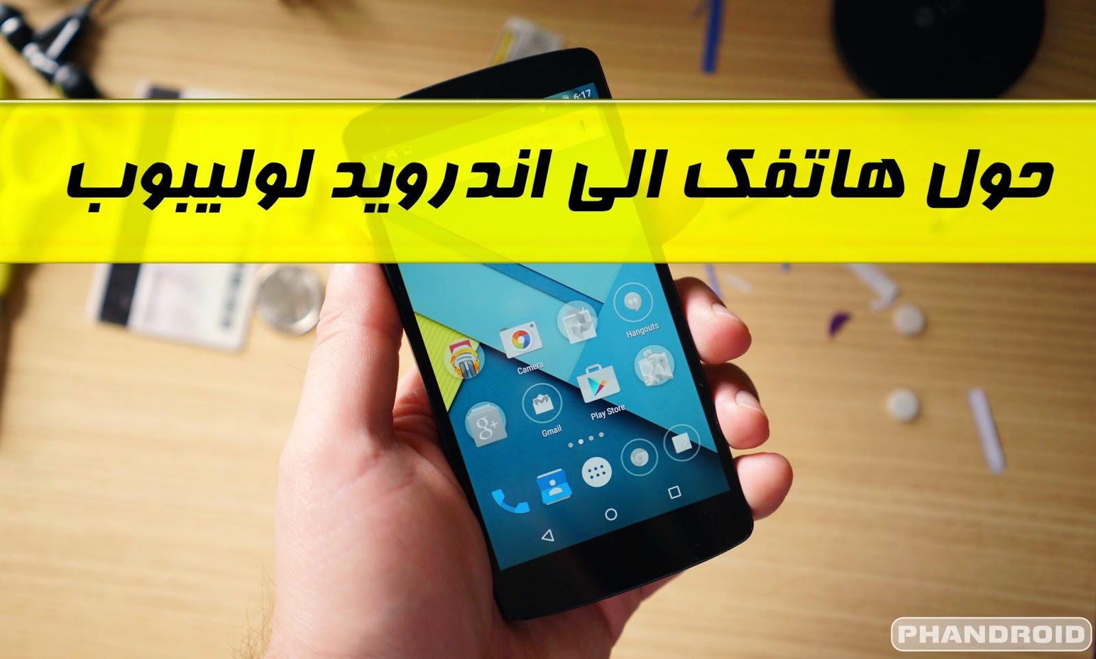 ثلاث تطبيقات لتغيير شكل هاتفك الى اندرويد 5.0 loilpop