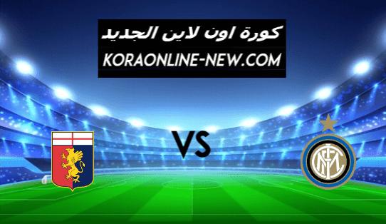 مشاهدة مباراة انتر ميلان وجنوي بث مباشر اليوم 28-2-2021 الدوري الإيطالي