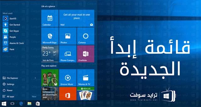 تحميل Windows 10 من مايكروسوفت مجاناً برابط مباشر