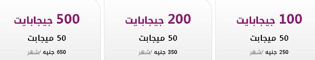 50 ميجابت انترنت