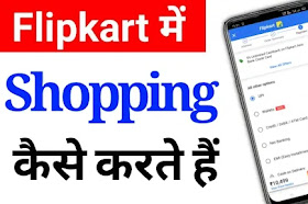 Flipkart me Order kaise karte hai – फ्लिपकार्ट से ऑर्डर कैसे करते हैं?