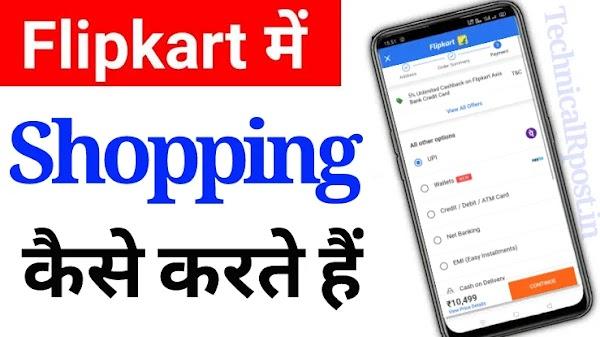 Flipkart se order kaise karen – फ्लिपकार्ट से ऑर्डर कैसे करें?