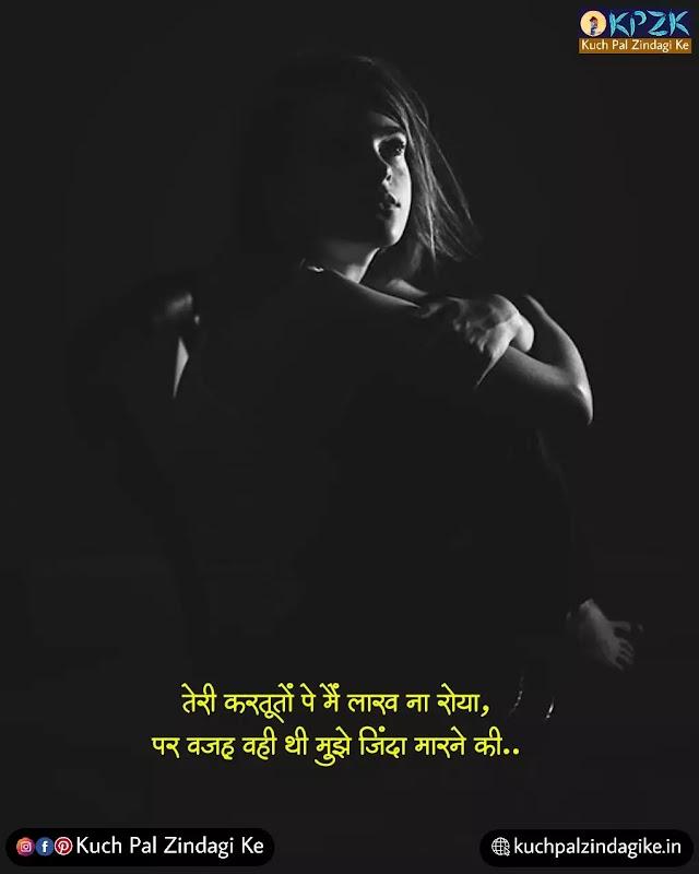 तेरी करतूतें | Latest Love Dose | Love Shayari in hindi | Love Shayari | Love Shayari Status | September 2021