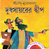 Dudh Sayorer Dip By Shirshendu Mukhopadhyay