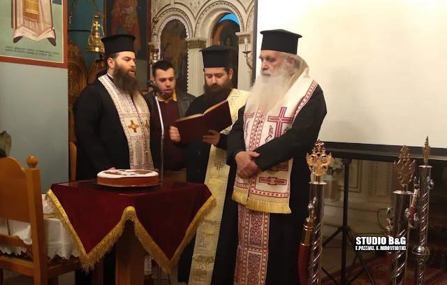 Την Πρωτοχρονιάτικη πίτα της ενορίας Γενεσίου Θεοτόκου Παναριτίου ευλόγησε ο Μητροπολίτης Αργολίδας