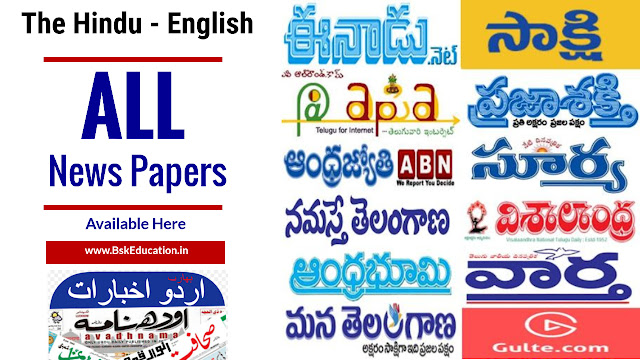 today news papers, BskEducation.in