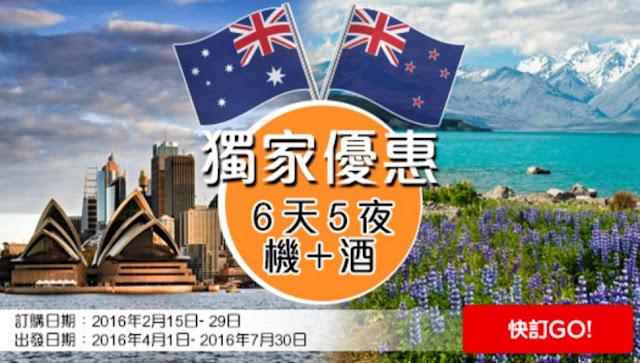 AirAsiaGo【獨家優惠】澳洲、新西蘭 6日5夜套票 HK$4,397起,4至7月出發。