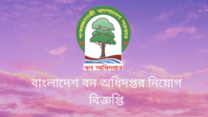 বাংলাদেশ বন অধিদপ্তর নিয়োগ বিজ্ঞপ্তি