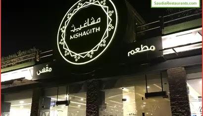 أسعار منيو ورقم وعنوان فروع مطعم ومقهى مشاغيث Mshagith