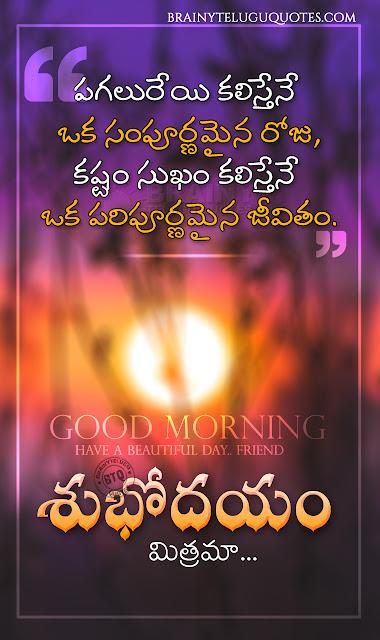 telugu quotes, nice messges on life in telugu, telugu good morning whats app sharing quotes, good morning messages in telugu