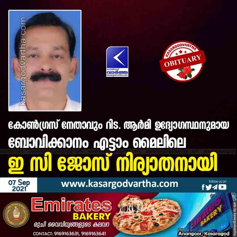 Kasaragod, Kerala, News, Obituary, Bovikanam, EC Jose of Bovikanam passed away.