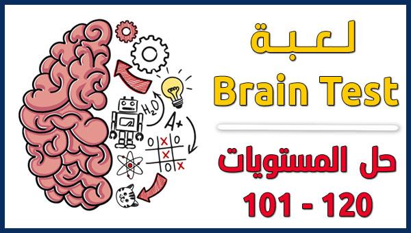 حل لعبة Brain Test | المستوى 101 إلى 120