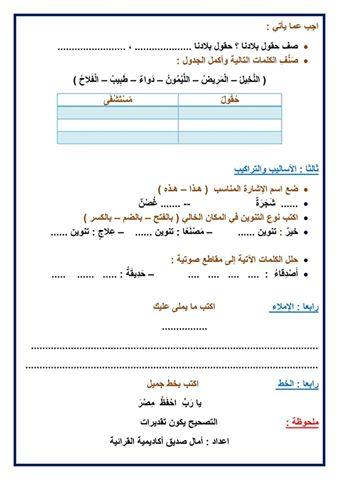امتحان نصف الترم الاول فى اللغة العربية للصف الثانى الابتدائى 2017 حسب القرائية 14705784_369700553367643_8527468361264908738_n