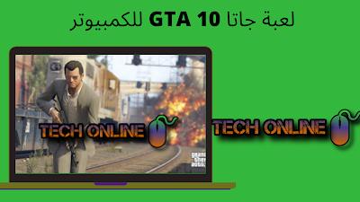 لعبة جاتا 10 GTA للكمبيوتر