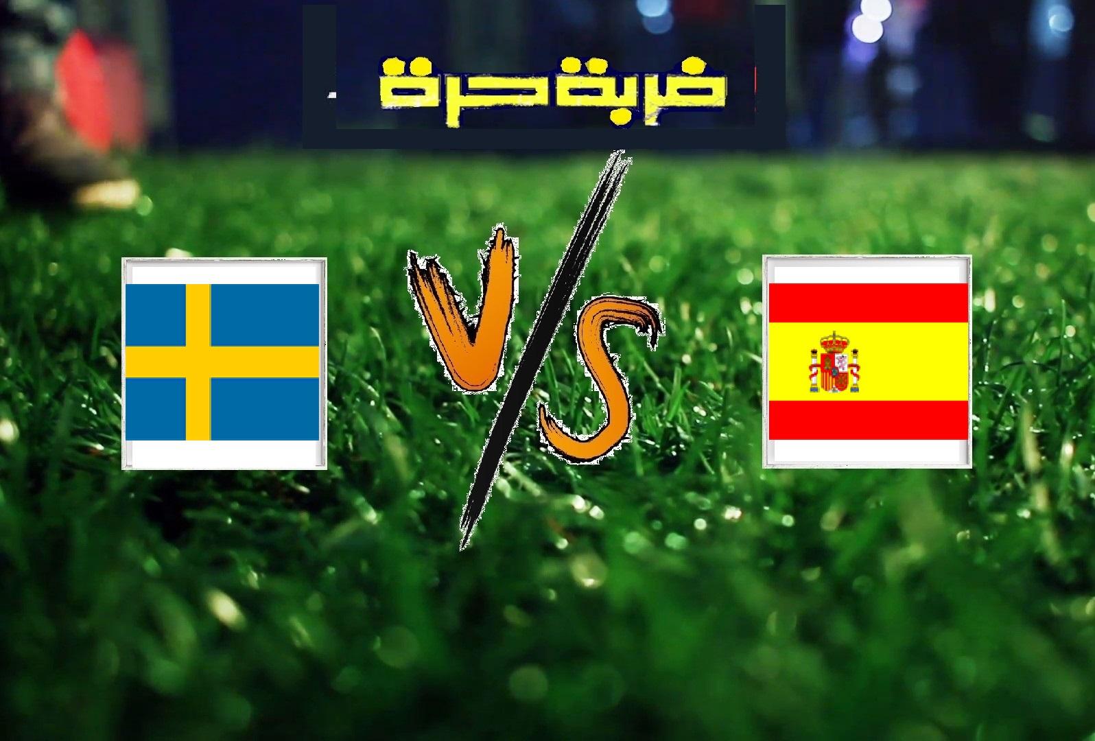 اسبانيا تفوز على السويد بثلاثة أهداف دون رد في التصفيات المؤهلة ليورو 2020