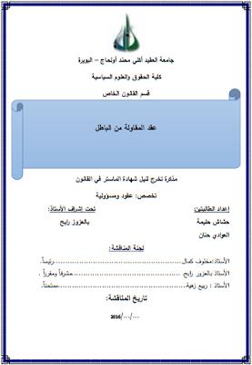 مذكرة ماستر : عقد المقاولة من الباطل PDF