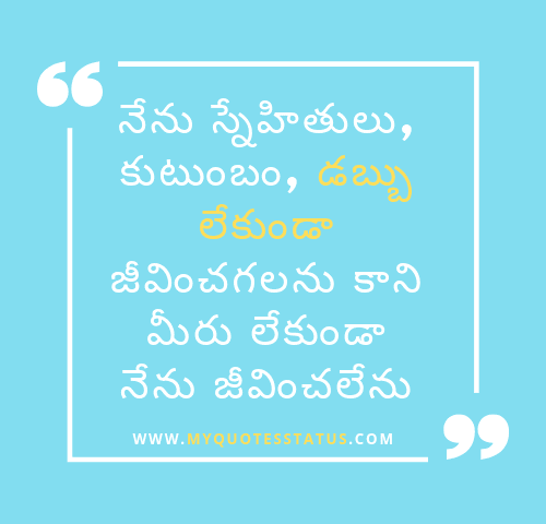 romantic-Quotes-in-Telugu