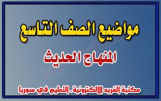 مواضيع انجليزي الصف التاسع سوريا المنهاج الحديث 2021 برابط مباشر