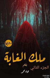 رواية ملك الغابة كاملة للتحميل pdf 2019 - جيجي محمد