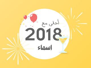 2018 احلى مع اسماء