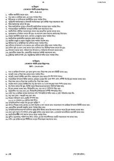 ডিগ্রি ১ম বর্ষ অর্থনীতি ১ম পত্র সাজেশন ২০১৯-কোড ১১২২০১