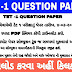 TET-1 EXAM QUESTION PAPER 04-03-2018