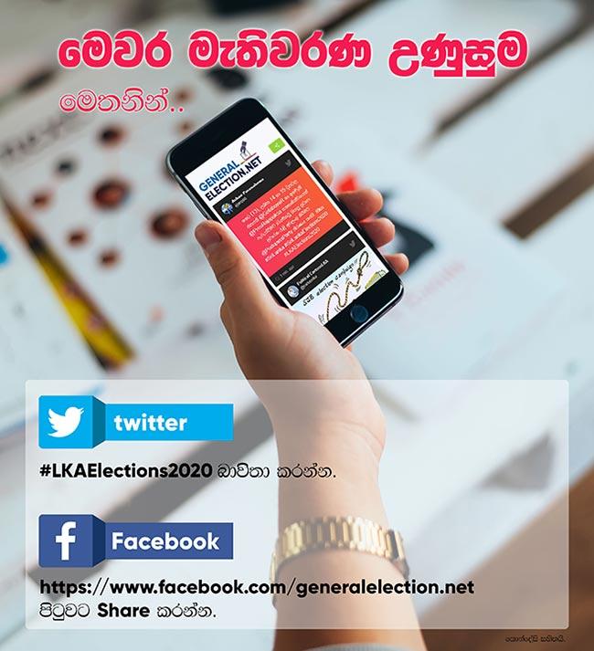 මෙවර මැතිවරණ උණුසුම මෙතනින්..   GeneralElection.net