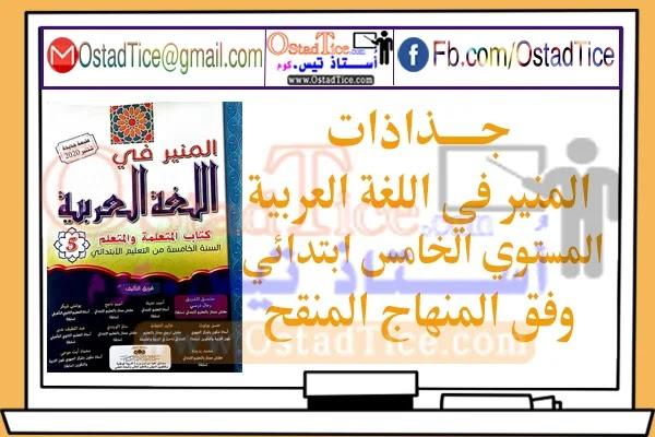 جذاذات المنير في اللغة العربية المستوى الخامس 2020/2021