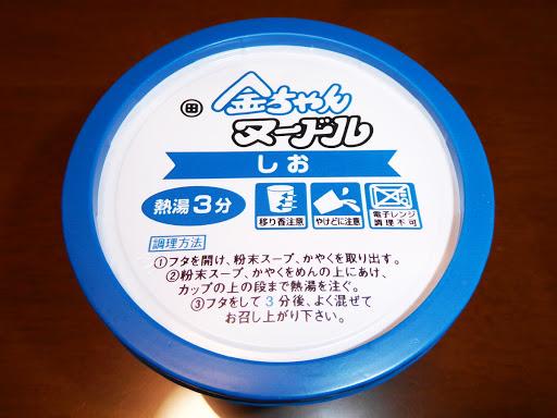 【徳島製粉】金ちゃんヌードル しお