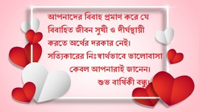 Bangla Marriage Anniversary Wishes For Friends