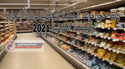 الان.. اون لاين في الكويت موقع حجز الجمعية التعاونية moci.shop برقم الهوية | رابط موقع وزارة التجارة والصناعة 2021