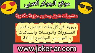 منشورات شوق وحنين حزينة مكتوبة 2019 - الجوكر العربي
