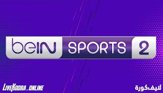 مشاهدة قناة بي ان سبورت بريميوم 2 بث مباشر لايف بدون تقطيع bein sports premium 2