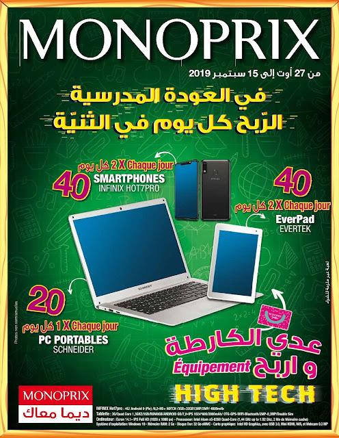 catalogue monoprix tunisie aout septembre rentree scolaire 2019