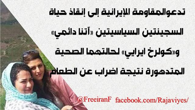تدعوالمقاومة الإيرانية إلى إنقاذ حياة السجينتين السياسيتين «آتنا دائمي» و«كولرخ ايرايي