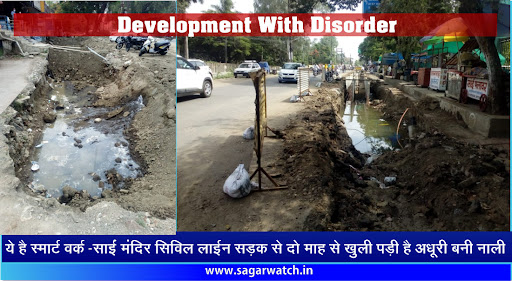 Aaj-Ki-Baat-समीक्षाओं-में-प्रगति-की-मीनारें-तन-रहीं-हैं-हकीकत-में-सड़कें-खुदीं-पड़ीं-है