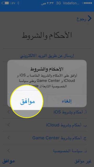 طريقة انشاء حساب ابل للايفون والايباد على iOS 10.3 أو الأحدث