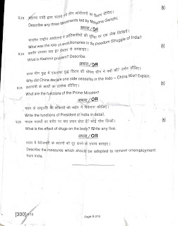 Ruk Jana Nahin social science paper 2020 (रुक जाना,ruk jana nahi yojna 2020,ruk jana nahi social science ka paper,ruk jana nahi social science ka exam,ruk jana nahi social science ke important questions,ruk jana nahi last year ka paper solution,mp board ruk jana nahi exams,mp board ruk jana nahi exams 2020,2020 ka ruk jana nahi ka science ka paper kaisa ayega,विज्ञान पेपर का हल,science ka paper supplimentry,class 10th important question
