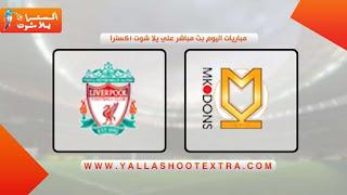موعد مباراه ليفربول و ميلتون  اليوم 25-9-2019. كاس الرابطه الانجليزيه
