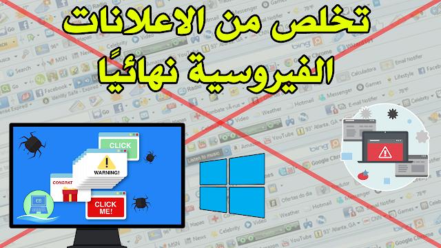 طريقة حذف فايروسات الاعلانات المزعجة وإزالة أشرطة الأدوات من المتصفحات وحماية حاسوبك منها بسهولة