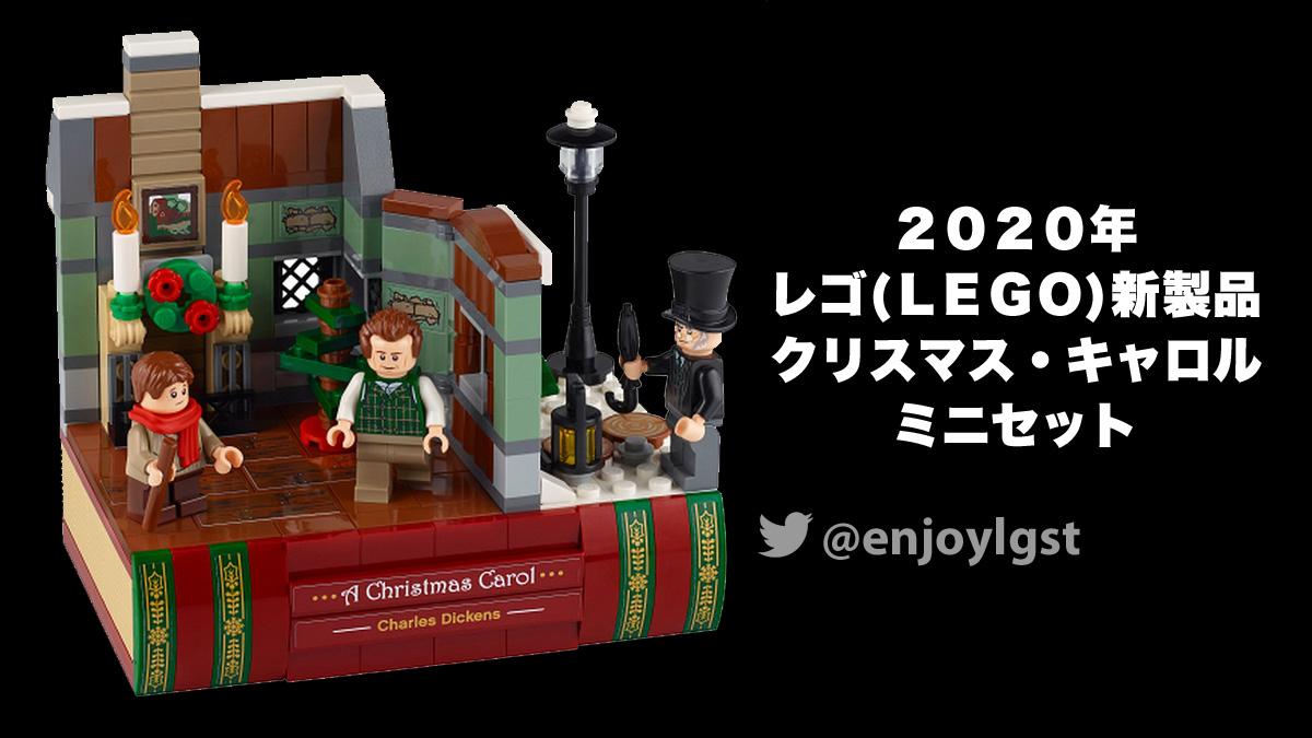 レゴ「40410 クリスマス・キャロル」ミニセット登場!チャールズ・ディケンズの定番ストーリーがテーマの新製品(2020)
