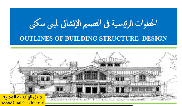الخطوات الرئيسية فى التصميم ا إلنشائى لمبنى سكنى PDF مهندس علاء احمد علي