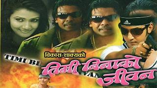 Nepali Movie - Timi Binako Jiwan