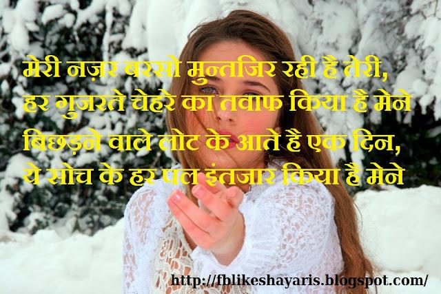 Sad Love Intezar Shayari in Urdu