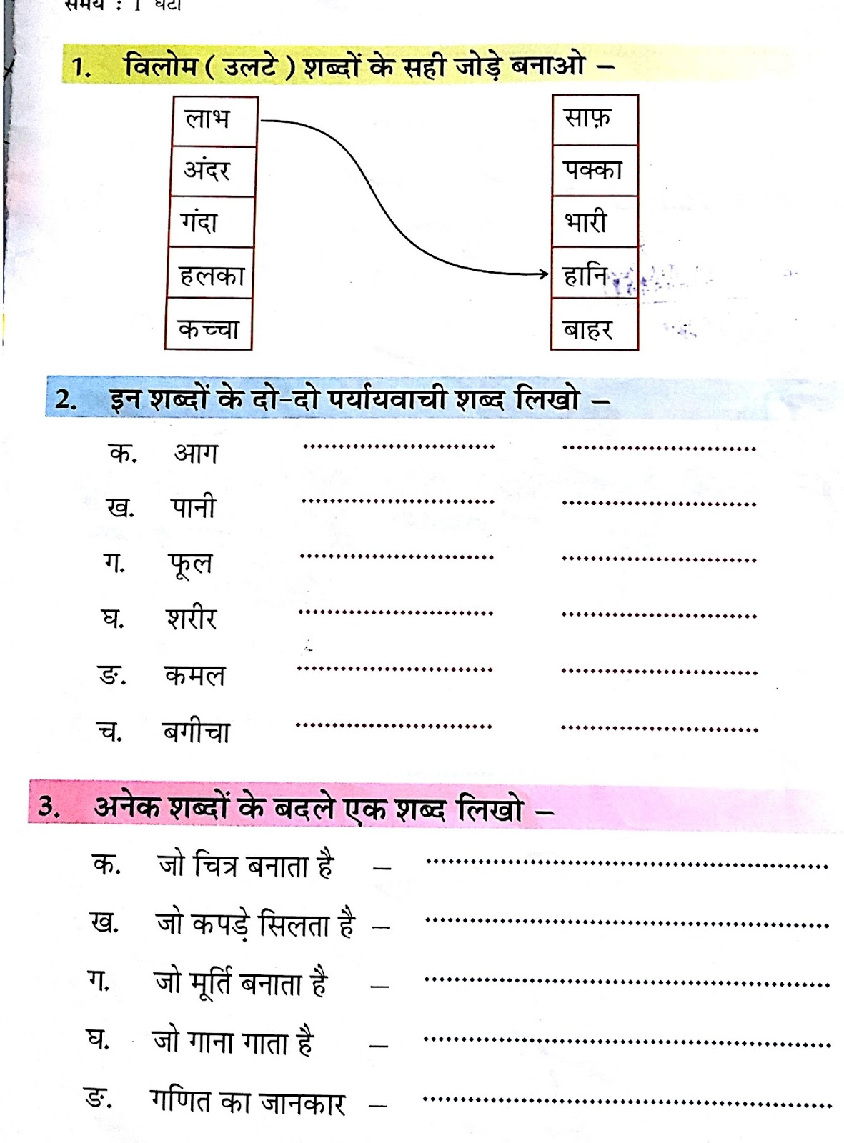 worksheet Cbse Hindi Worksheets For Class 2 workbooks hindi worksheets for grade 1 free printable 28 kaal grammar for
