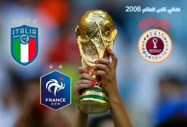 كاس العالم 2006,كاس العالم,كأس العالم,نصف نهائي كأس العالم 2006,نهائى كأس العالم 2006,نهائي كأس العالم,ديل بيرو يتحدث عن هدفه ضد المانيا في نصف نهائي كاس العالم 2006,كأس العالم 2006,العالم,نهائي,ملخص مباراة فرنسا والبرازيل 1-0 كأس العالم 2006,ضربات ترجيح أيطاليا 3/5 فرنسا ـ نهائي كأس العالم 2006 م تعليق عربي,كأس العالم 2014,ملخص مباراة فرنسا والبرازيل 1-0 ربع نهائى كأس العالم,mundial 2006,نهائي اليورو 2016,نهائي اليورو,فرنسا والبرتغال 2006,نهائي يورو 2016