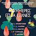 Ιωάννινα:Παιδικό Φεστιβάλ ΚΔΑΠ Πνευματικού Κέντρου