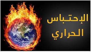 بحث حول الاحتباس الحراري