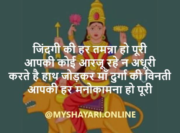 Third Navratri Chandarghanta Mata Shayari